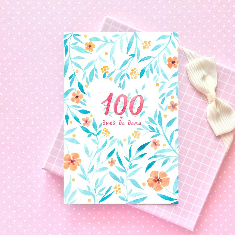 Добрым утром, открытка 100 дней