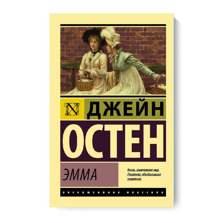 ДЖЕЙН ОСТИН ЭММА FB2 СКАЧАТЬ БЕСПЛАТНО