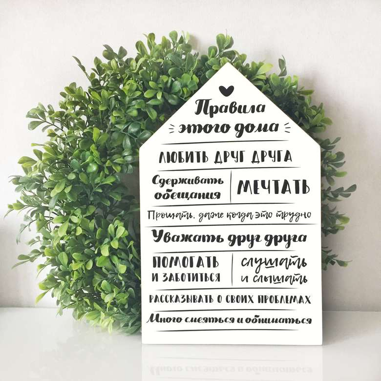 Картинки с надписью правила дома, оформить открытку своими