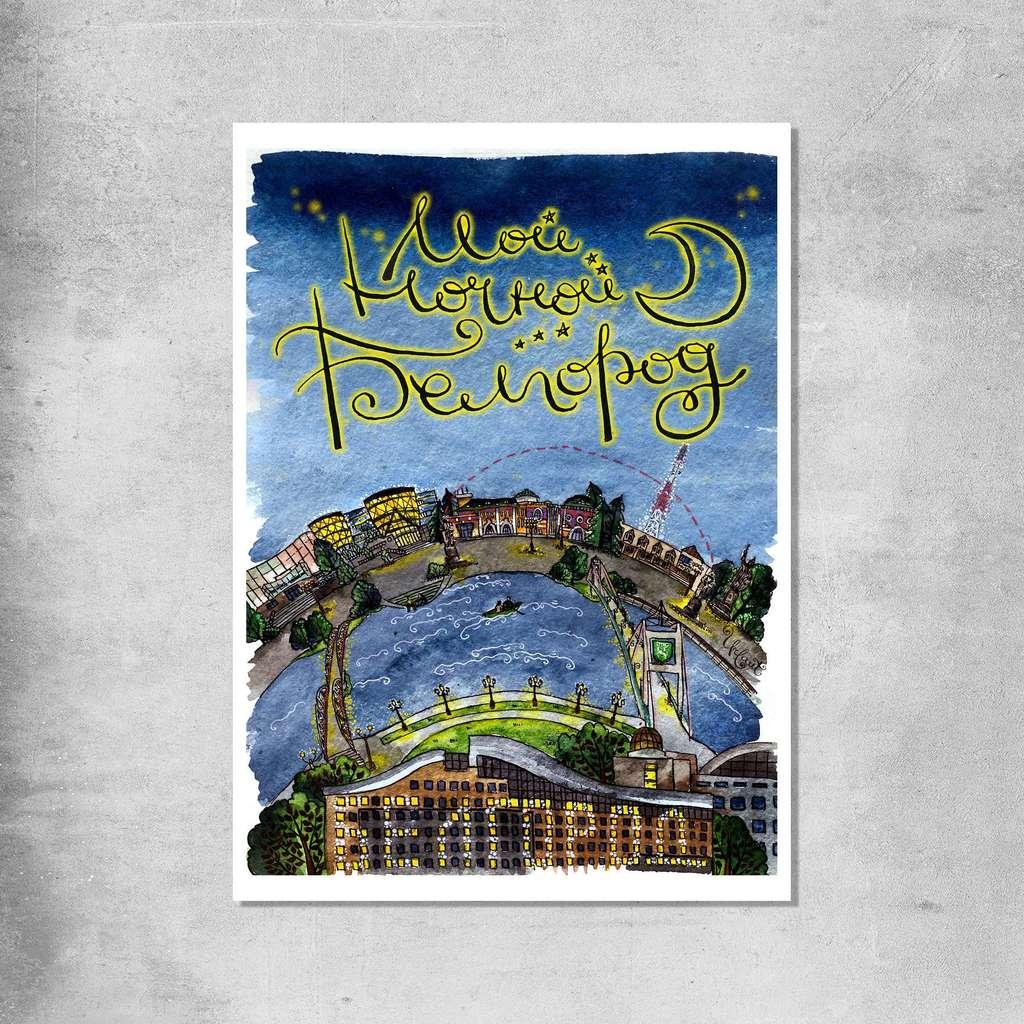 Почтовые открытки белгород