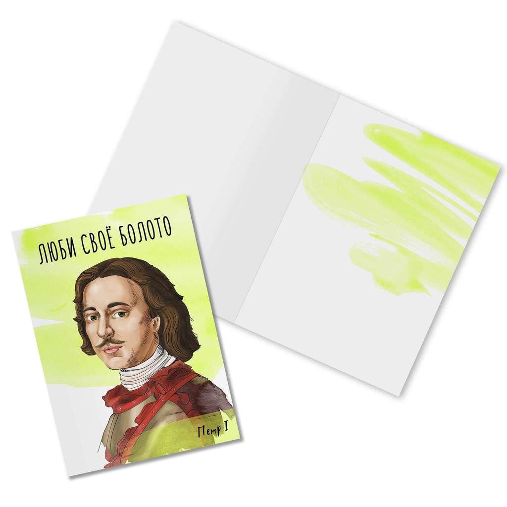 Петр 1 открытки