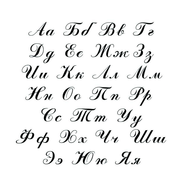 Коллег февраля, красивый шрифт для поздравления алфавит